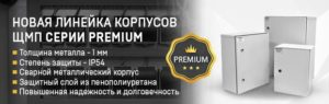 Новая линейка корпусов ЩМП Premium ТМ TEXENERGO