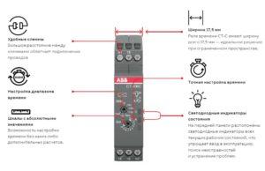 Компания ABB начинает продажи новой серии реле времени CT-C