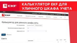 Онлайн-сервис для быстрого и удобного подбора оборудования от специалистов EKF