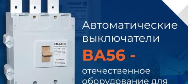 Выключатели КЭАЗ BA56