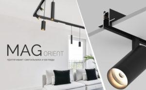 Магнитная система Arlight MAG-ORIENT